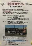 4月22日にベースボール体験会を開催致します!